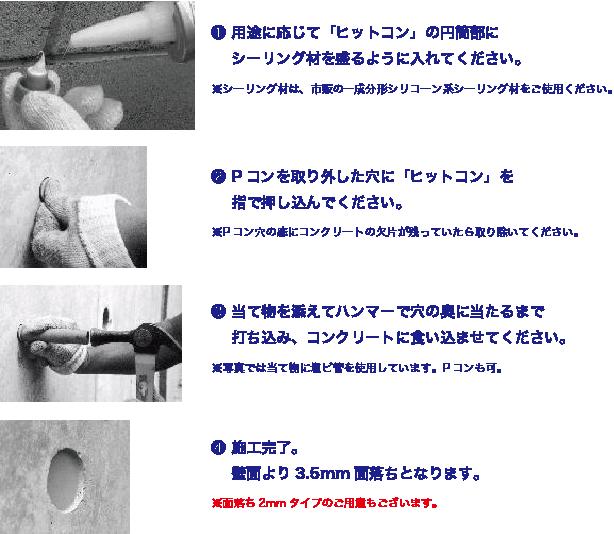 ヒットコン施工方法